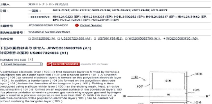 特許情報の進捗チェックの差分・更新チェック