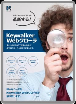 WEBクローラ