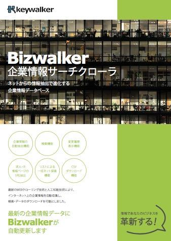 Bizwalker 企業情報データベース