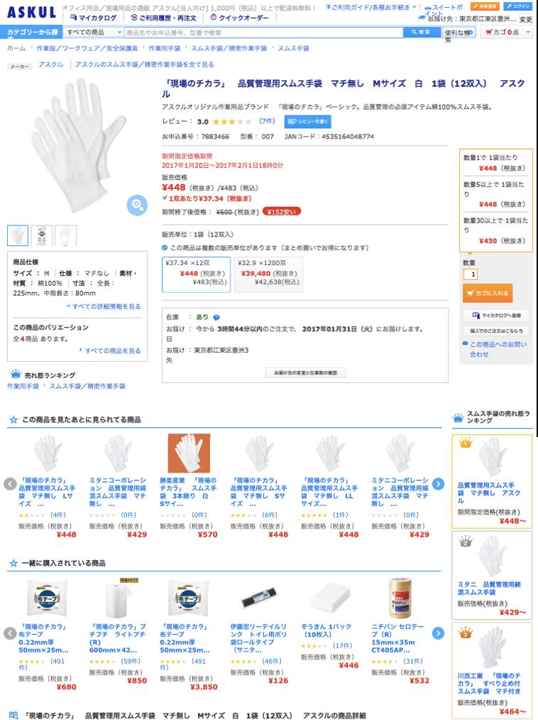 e-commerceサンプルデータ
