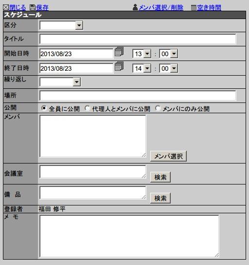 グループスケジューラー管理画面