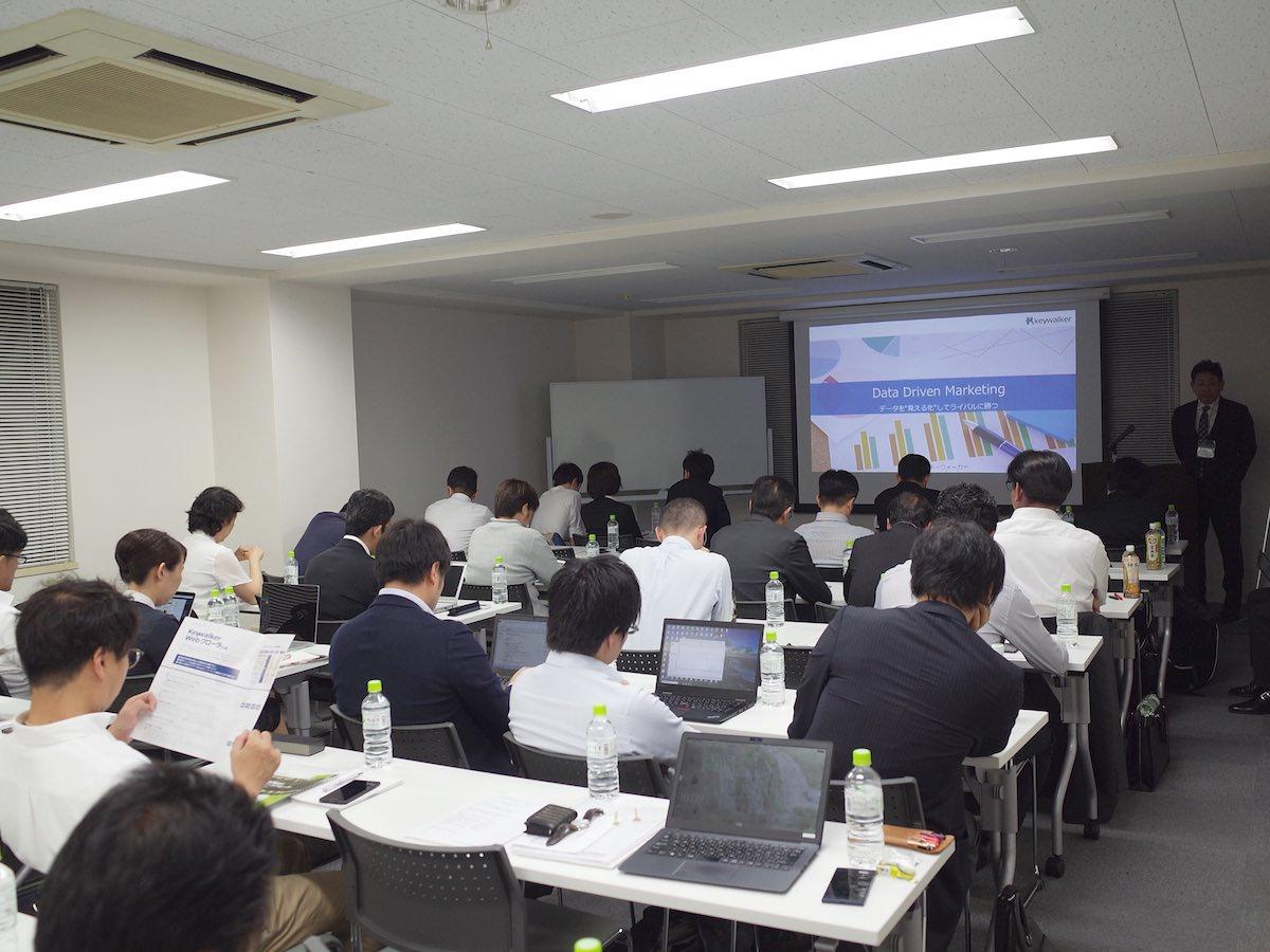 データ・ドリブン・マーケティングセミナー