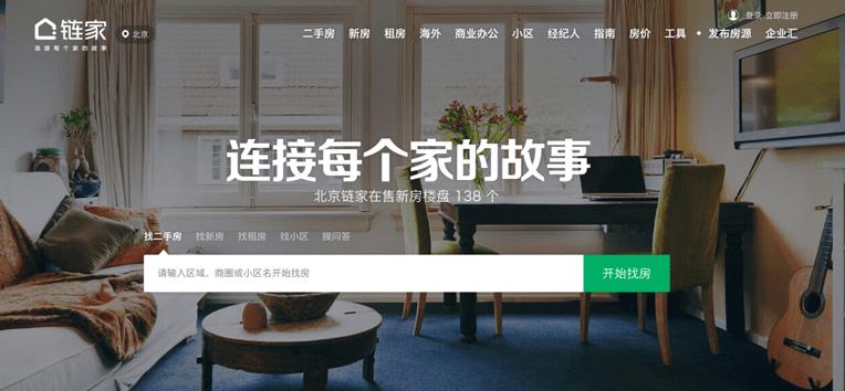 链家(LianJia)のWEBサイト