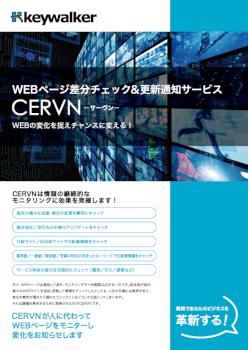 差分・更新チェックツール CERVN(サーヴン)