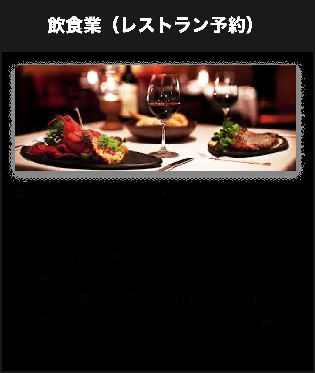 飲食業・レストラン予約