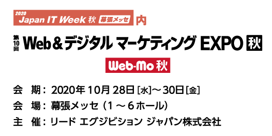 Web&デジタルマーケティング EXPO(秋)