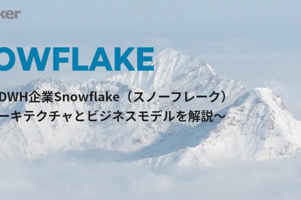 クラウドDWH企業Snowflake(スノーフレーク) ~独自アーキテクチャとビジネスモデルを解説~