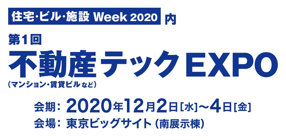 不動産テックEXPO【東京展】