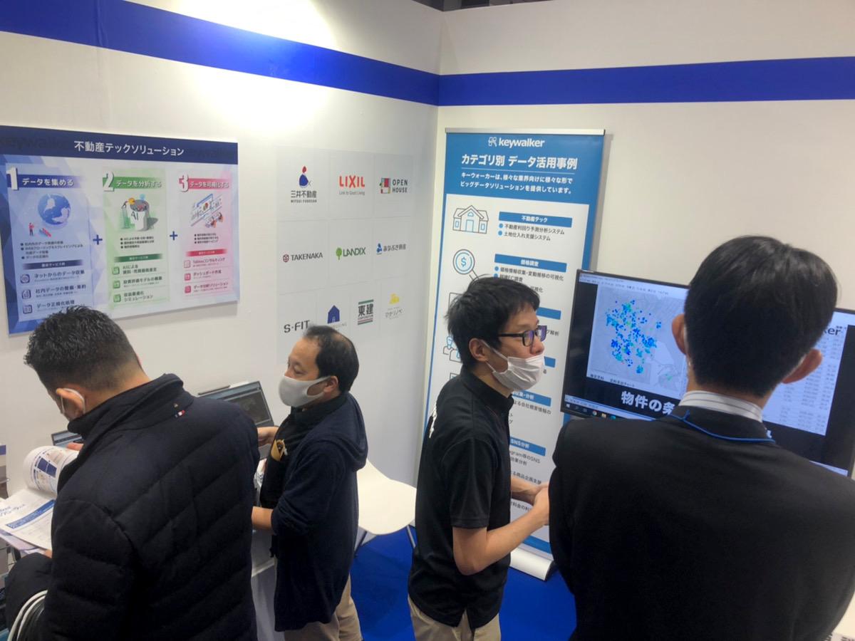 不動産テック EXPO【東京展】ブース写真